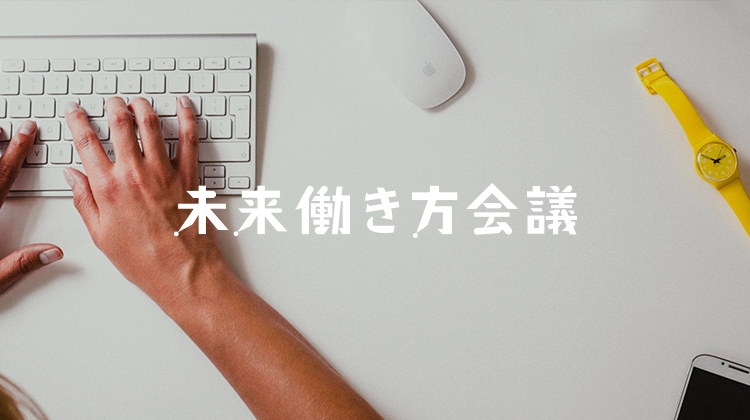 "YADOKARIが、パラレルキャリア、在宅勤務、地方求人など""これからの働き方""を考え実践するための採用求人メディア「未来働き方会議」をオープン!【特別割引キャンペーン実施中】"