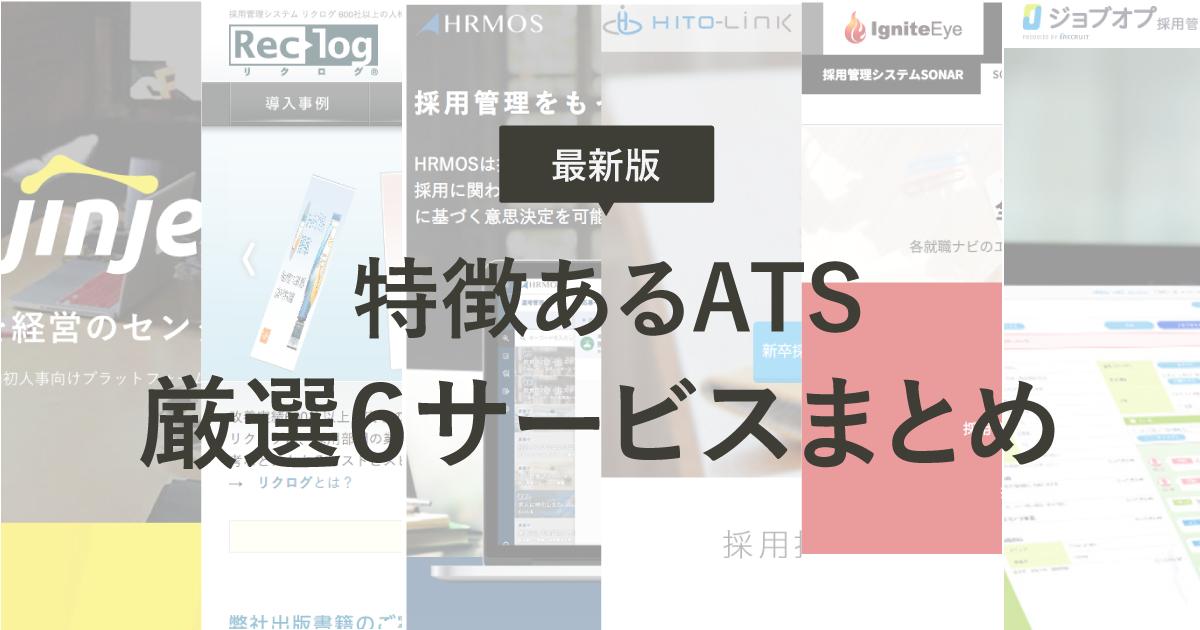 【最新版】特徴あるATS(採用管理システム)、厳選6サービスまとめ