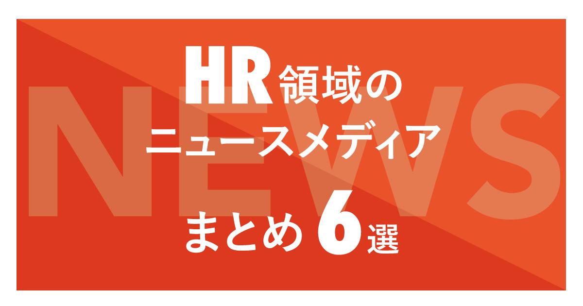 最新のHR領域のニュースメディア6選