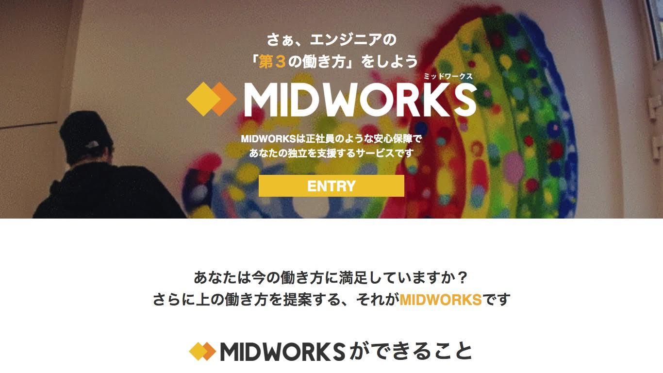 正社員並みの保障つきでエンジニアの独立をサポートする「MIDWORKS(ミッドワーク  ス)」β 版をリリース