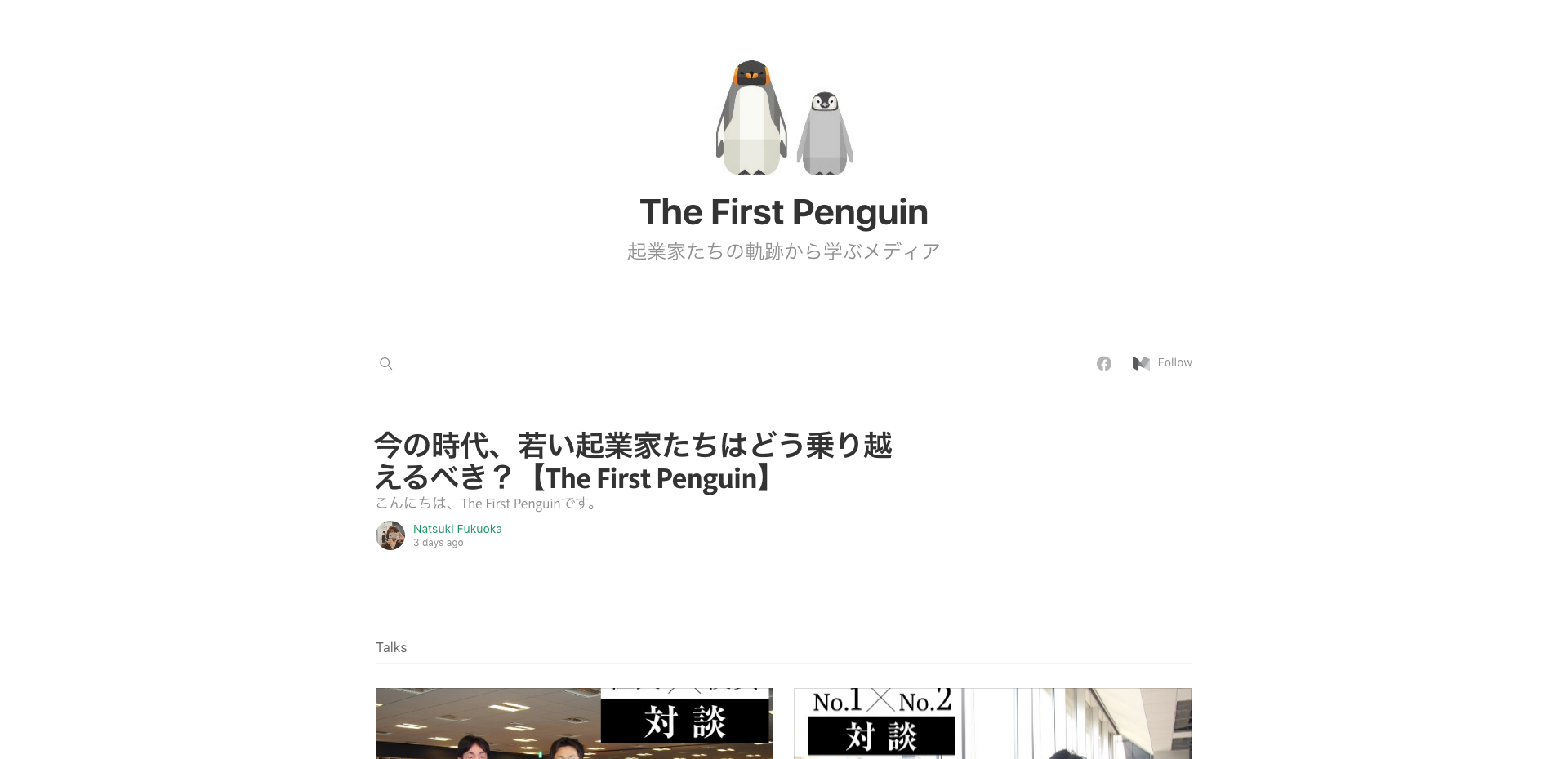 The First Penguin