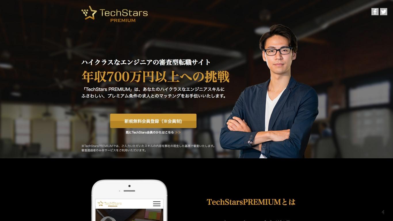 ハイクラスなエンジニアの審査型転職サイト「Tech Stars PREMIUM」をリリース