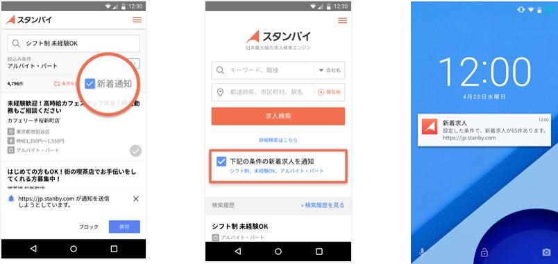 日本最大級の求人検索エンジン「スタンバイ」Webプッシュ機能をリリース