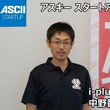 ASCII.jp:学生が売り込むスカウト方式の採用サービス『Offer Box』