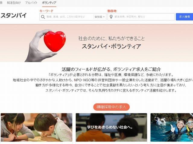 ビズリーチ、求人検索「スタンバイ」でボランティアの検索が可能に