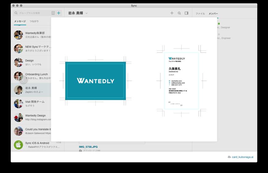 ウォンテッドリー、社内グループチャット「Sync」にデザイナーや開発者向けの連携機能を追加