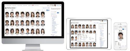 吉野家HD/社員の顔と名前が見れるクラウド人材管理を導入 | 流通ニュース