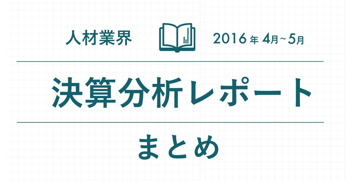 決算分析レポートまとめ(2016年4月〜5月)