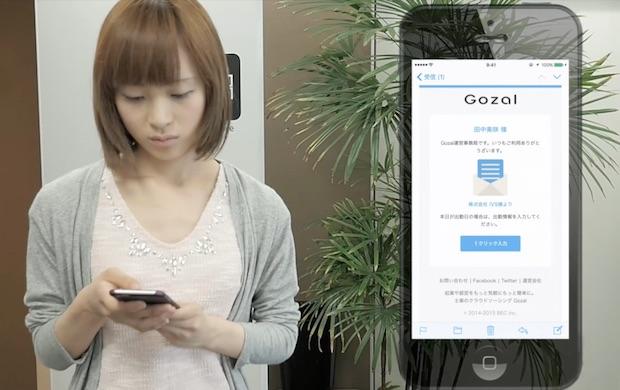 バックオフィス自動化ツールの「Gozal」がHR Tech領域に参入——雇用手続・勤怠管理・給与計算をまるごとアウトソース可能に