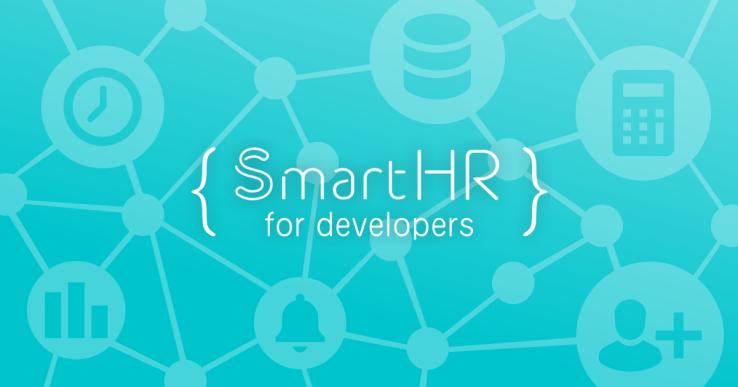 労務管理クラウドの「SmartHR」がAPI公開、社内システムなどと連携可能に