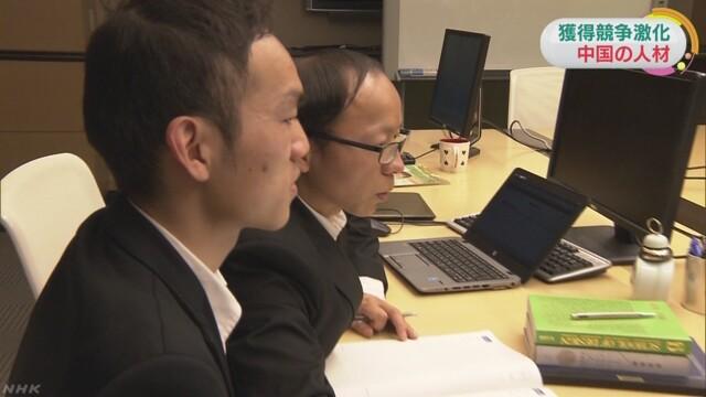 IT業界 注目集まる中国の人材