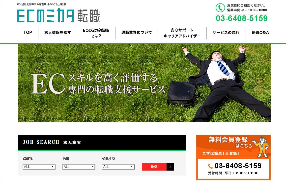 ECのミカタ株式会社 6月15日より人材紹介業へ新規参入