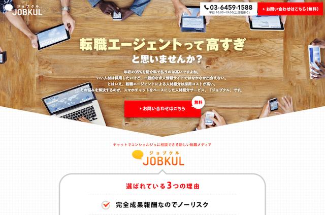 チャットで転職相談アプリ「ジョブクル」が完全成果報酬で一律70万円の人材紹介サービスを開始