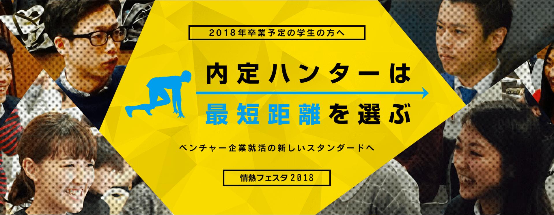 """情熱フェスタ2018予約開始! """"内定ハンターは最短距離を選ぶ"""""""