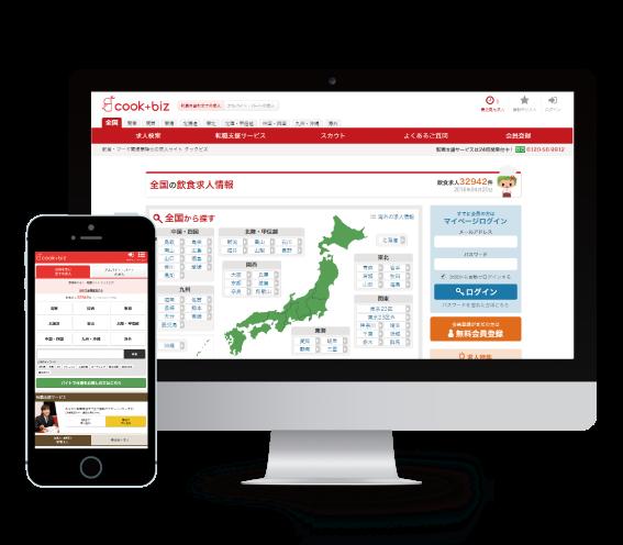 熊本県の飲食店を応援! 復興願い、県内の求人をフード産業特化の求人サイト「cook+biz」に無料掲載 ~7月11日より受付開始~