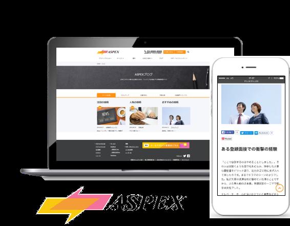 アスペックス、人材サービス業界向けにウェブサイトをオウンドメディア*として活用し最新情報を毎週発信するチャネル「ASPEXブログ」を7月20日よりスタート