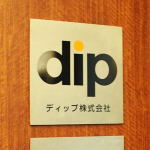 ディップの第1四半期は高水準の求人需要続き23%営業増益