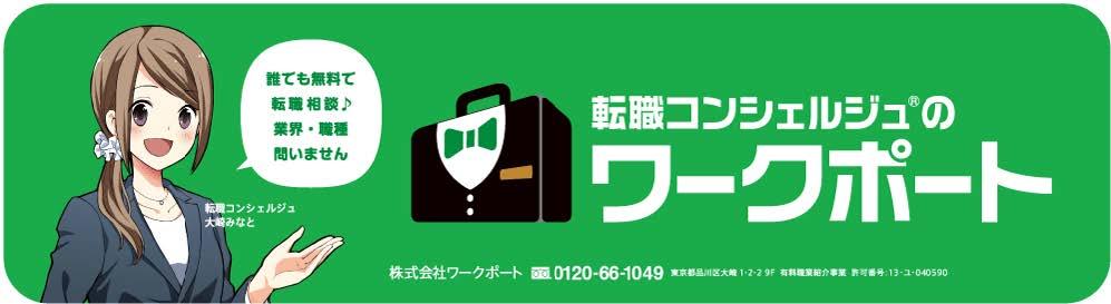 2016年8月よりJR東日本 首都圏全線で電車内ステッカー広告を展開! 7月よりオープンした新サイト『ワークポートTECH』についても訴求。