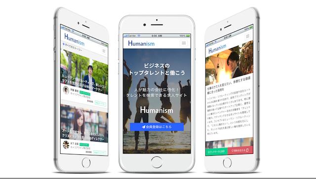 キャリアライン、社員のストーリーを求人につなげる採用ブランディングツール「Humanism」のβ版をリリース