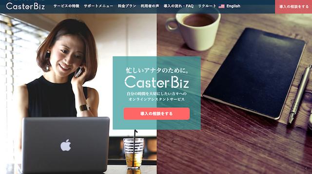 リモートワーク人材事業のキャスター、大和企業投資より1億円を資金調達
