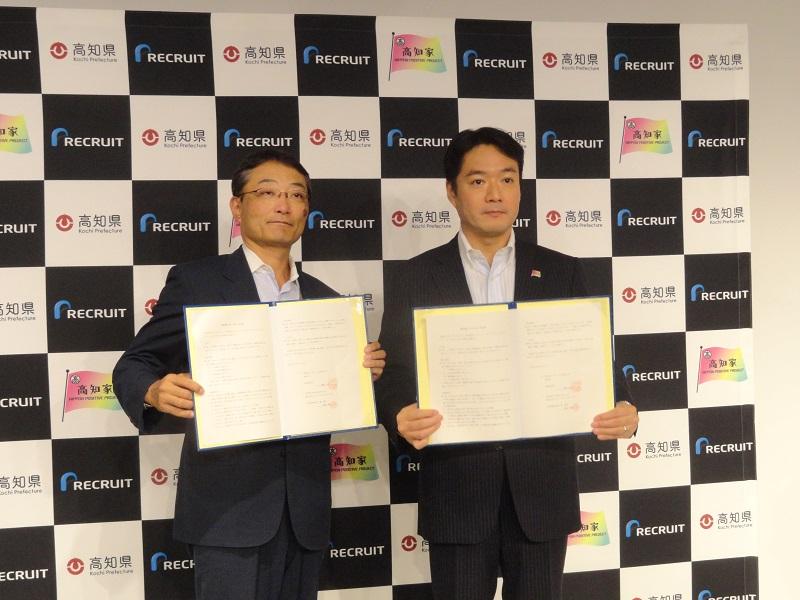 ニュース - 「地方創生を持続可能なビジネスに」、リクルートが高知県と連携:ITpro