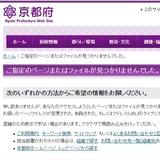 『京都ふるさとワーキングホリディ』の募集要項巡り騒動 批判受けてページ削除か