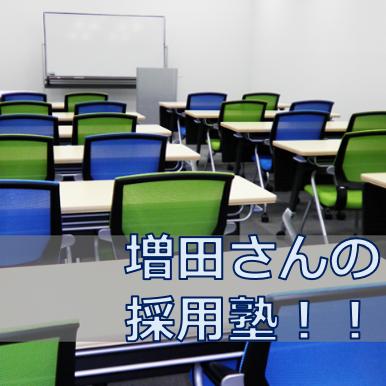 増田さんの採用塾!vol.1『採用計画の立て方と気をつけるべき3つのポイント』