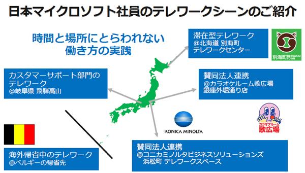 カラオケから古民家まで、社員がテレワークする 場所を全国から募る日本マイクロソフト