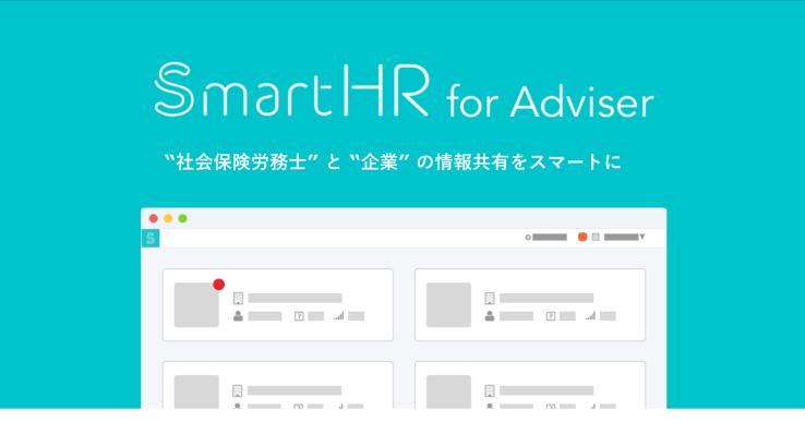 労務管理クラウド「SmartHR」に社労士向け機能、公認アドバイザー制度も開始