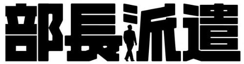 小規模事業者の持続可能な経営を支える人材派遣事業「部長派遣」のサービス提供を開始 〜シニア世代マネジメント人材の「シェアリング」による働き方革新〜