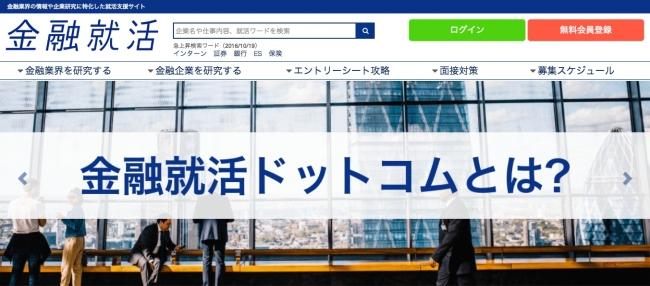 就活情報サイト「金融就活ドットコム」提供開始のお知らせ