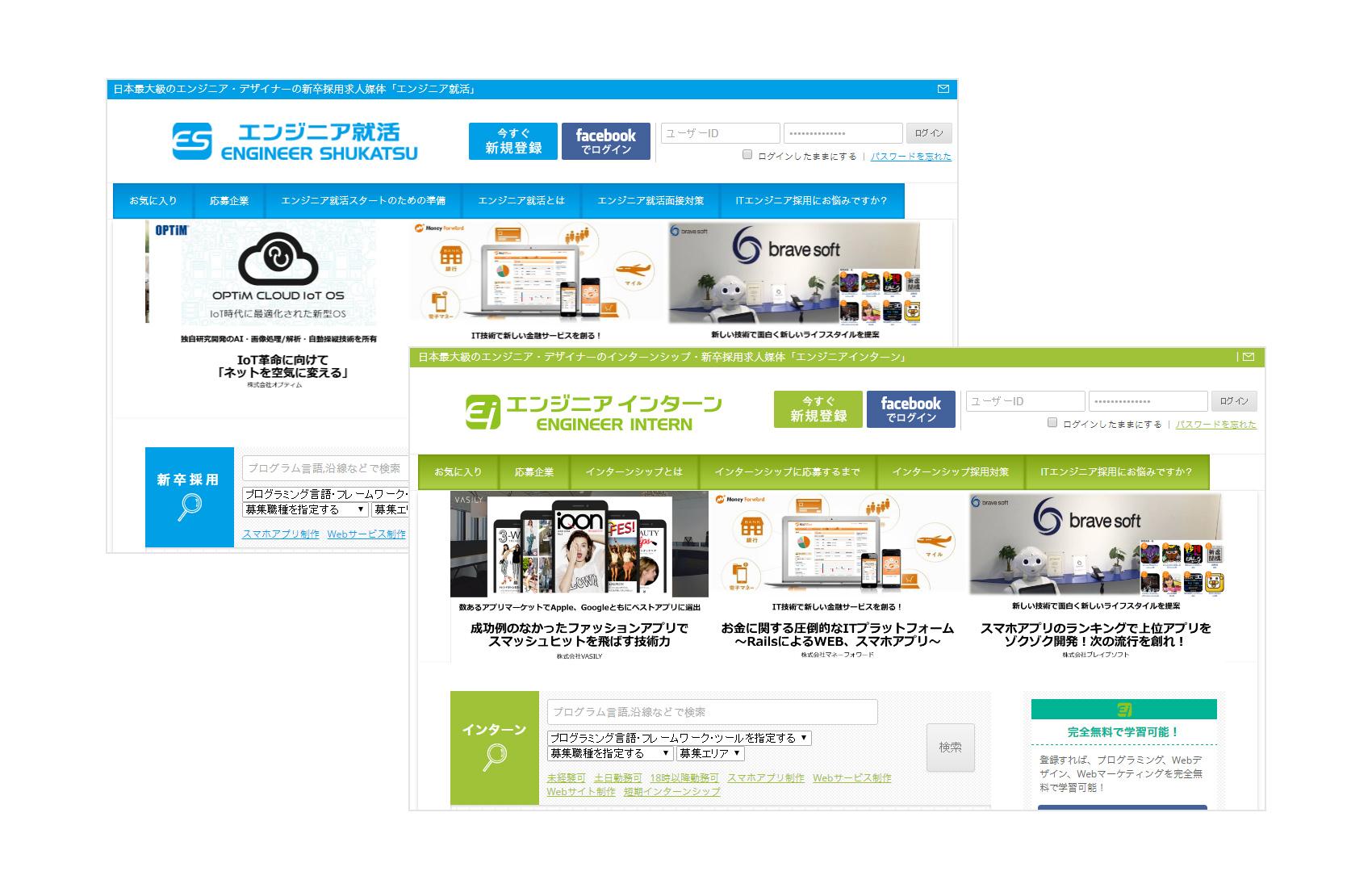 学生ITエンジニアに特化した就活サイト「エンジニアインターン」「エンジニア就活」の事業買収について