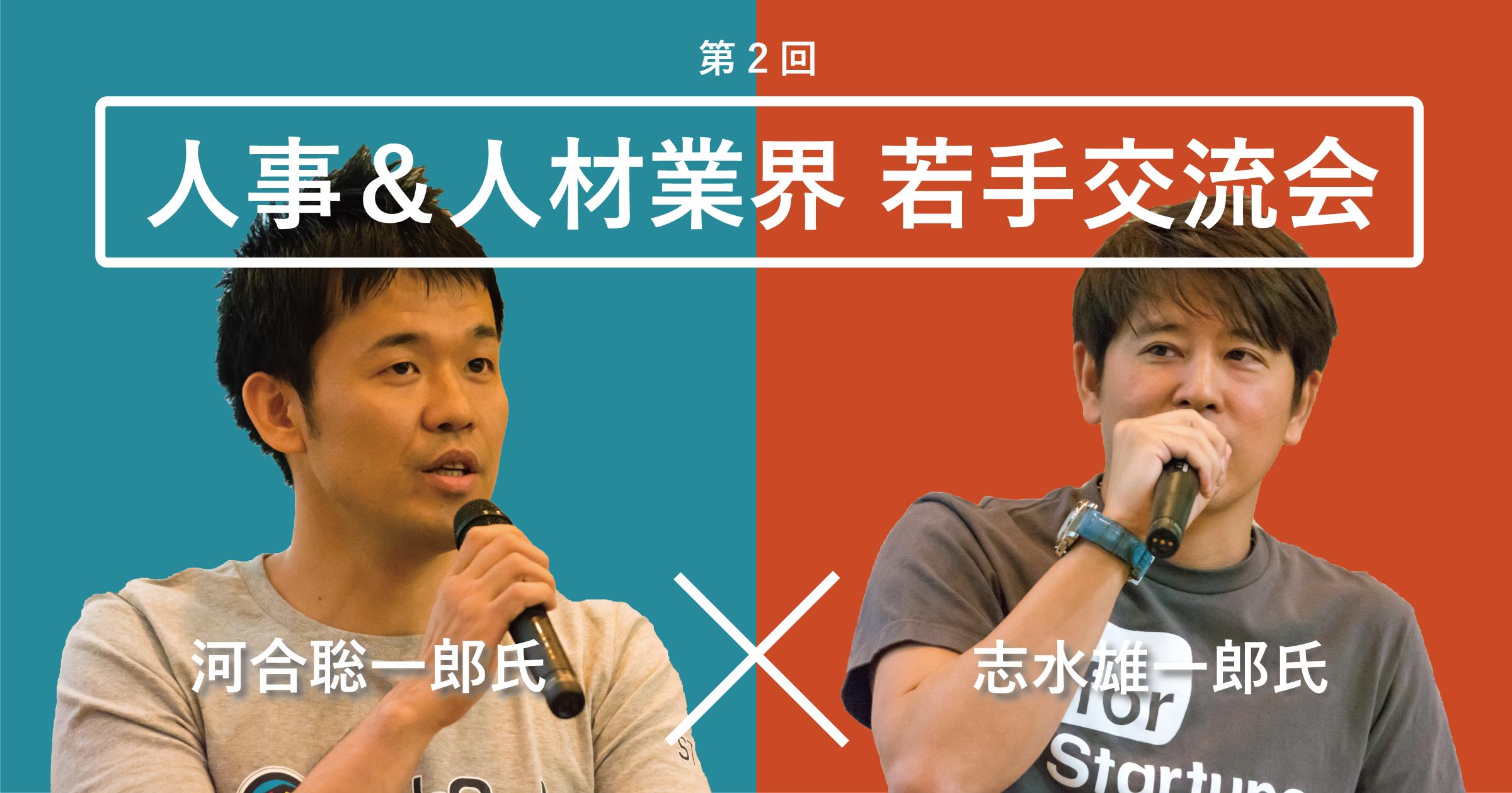 【イベントレポート】300名の人事&人材業界の若手が集まる交流会