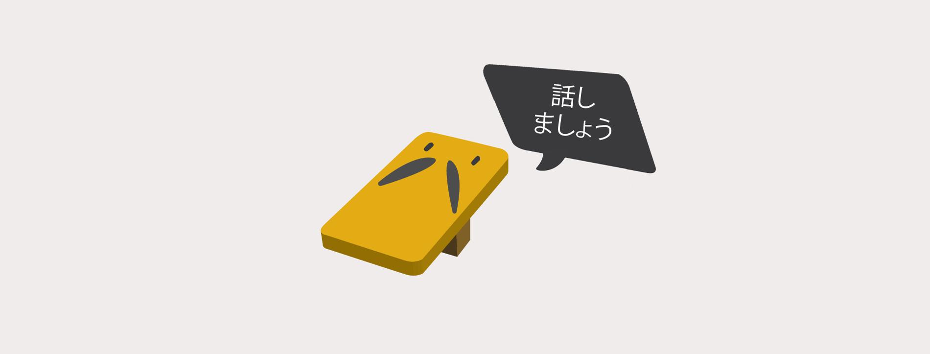 日本初の求人用チャットボット「GetUp」がリリース