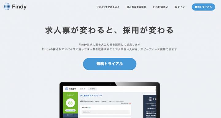 AI 求⼈票採点サービス「Findy(ファインディ)」ローンチ〜ハイレベルな求⼈票の検索機能も提供〜
