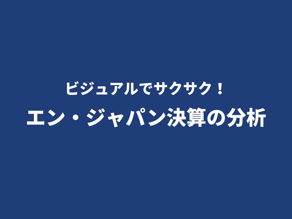 all_エン・ジャパン決算.001
