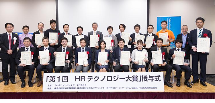 「第1回HRテクノロジー大賞」授与式開催