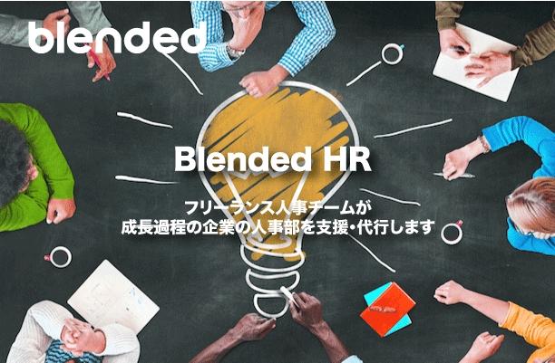 人事系フリーランスによる企業の成長支援サービス「Blended HR」の提供を開始
