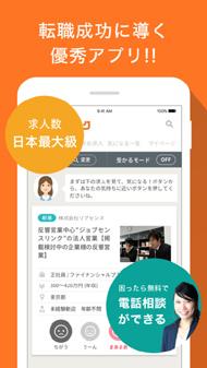 リブセンス、転職求人サイト「ジョブセンスリンク」公式アプリのiOS版を提供開始