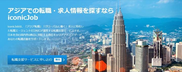 国をまたいで、幅広く求人情報を探せる! 新しい転職支援サイト「iconicJob」をリリース