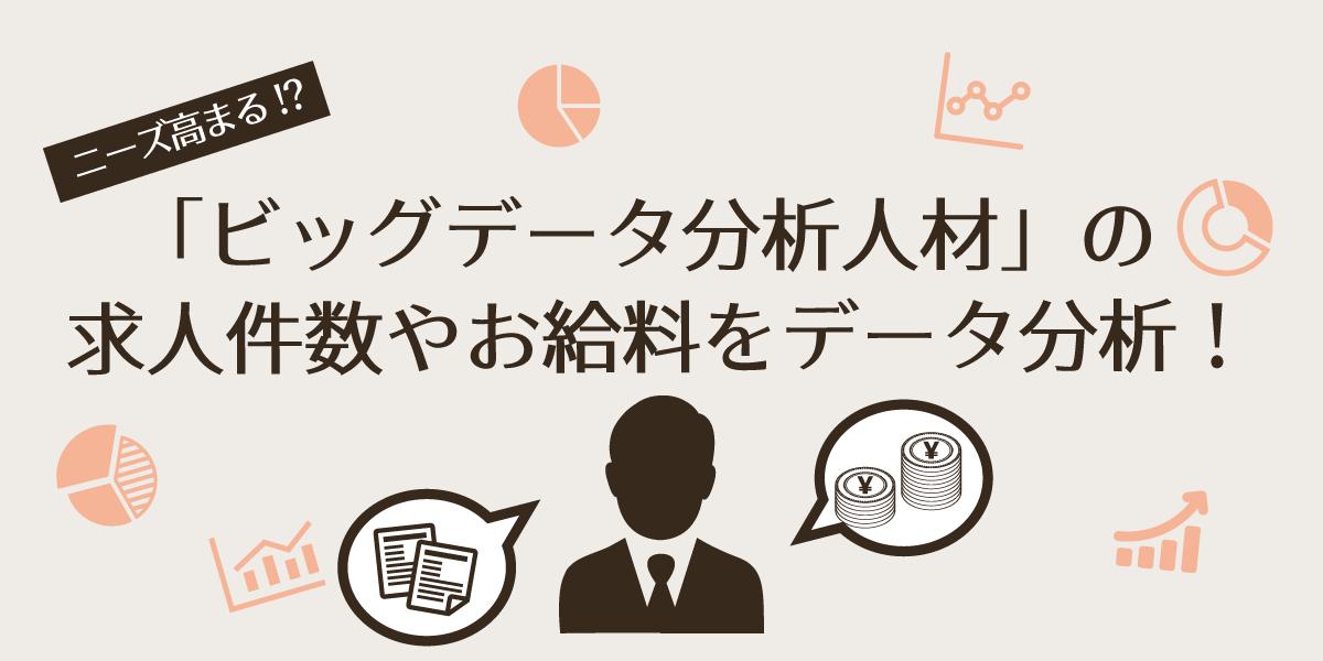 ニーズ高まる!?「ビッグデータ分析人材」の求人件数やお給料をデータ分析!