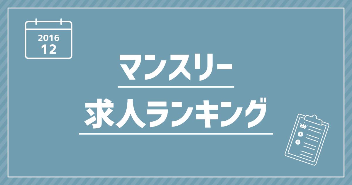 【2016年12月】マンスリー求人ランキング