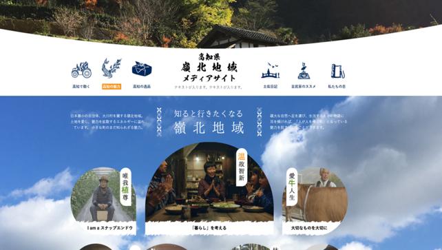 日本で一番人口の少ない自治体「高知県 大川村」から始まる! 「地域魅力」×「地産外商」×「地元の雇用」見える化で地方創生