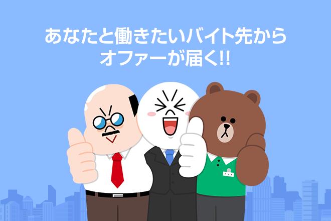 【LINEバイト】待ってるだけでバイトが見つかる「オファー機能」開始 | LINE Corporation | ニュース