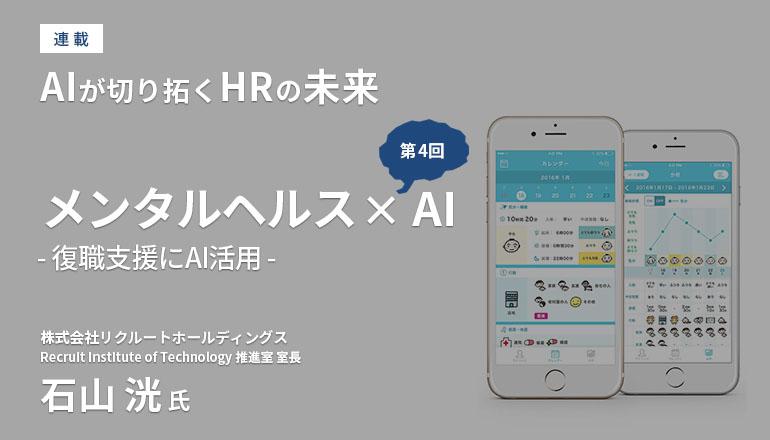 メンタルヘルス × AI - 復職支援にAI活用 -
