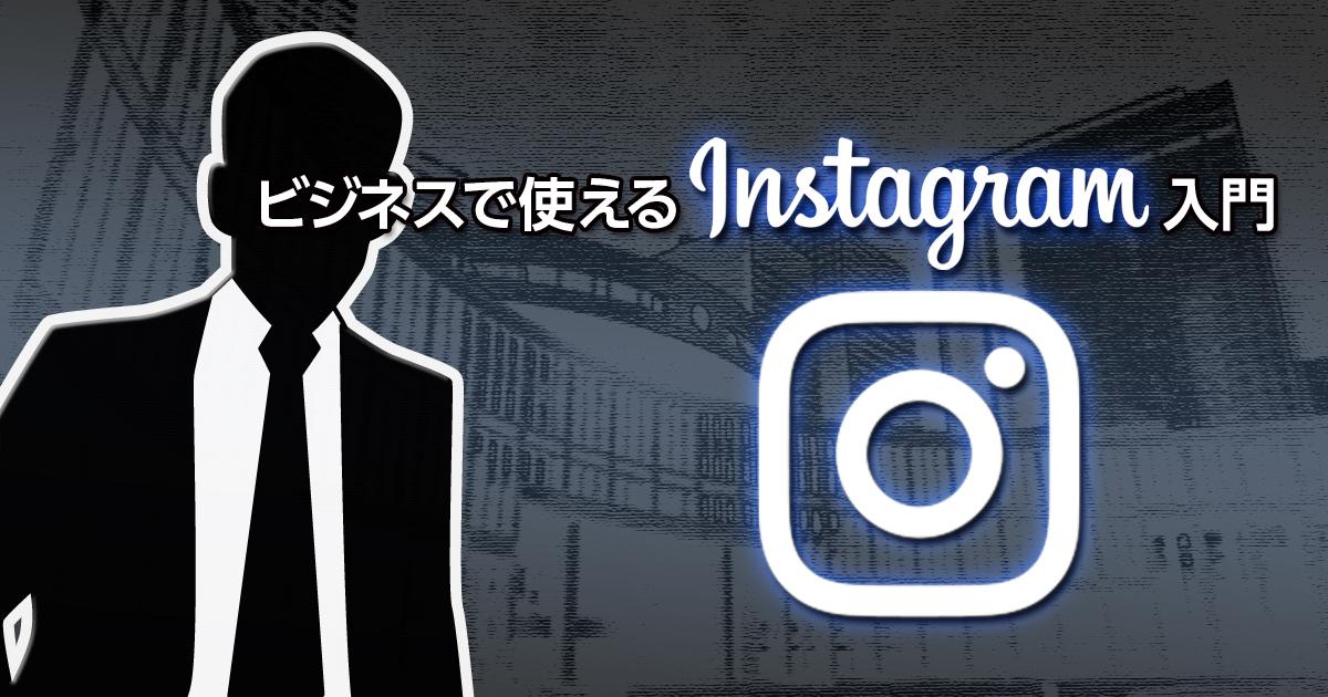 ビジネスで使えるInstagram入門 - ソーシャルリクルーティングで採用ミスマッチを防げ! Instagramを採用活動に使うコツ