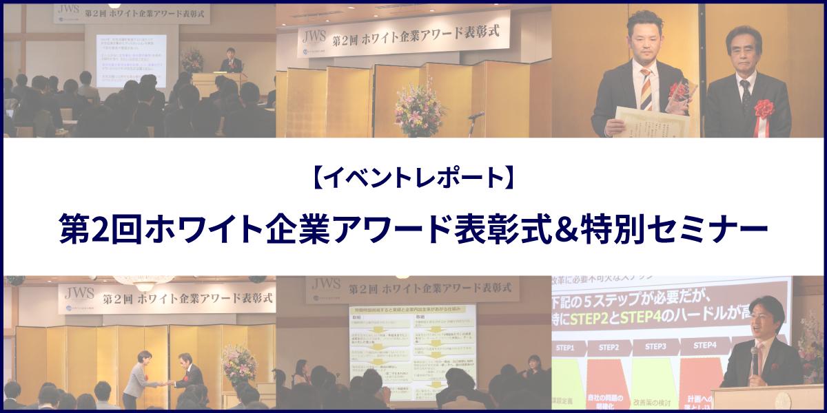 【イベントレポート】第2回ホワイト企業アワード表彰式&特別セミナー