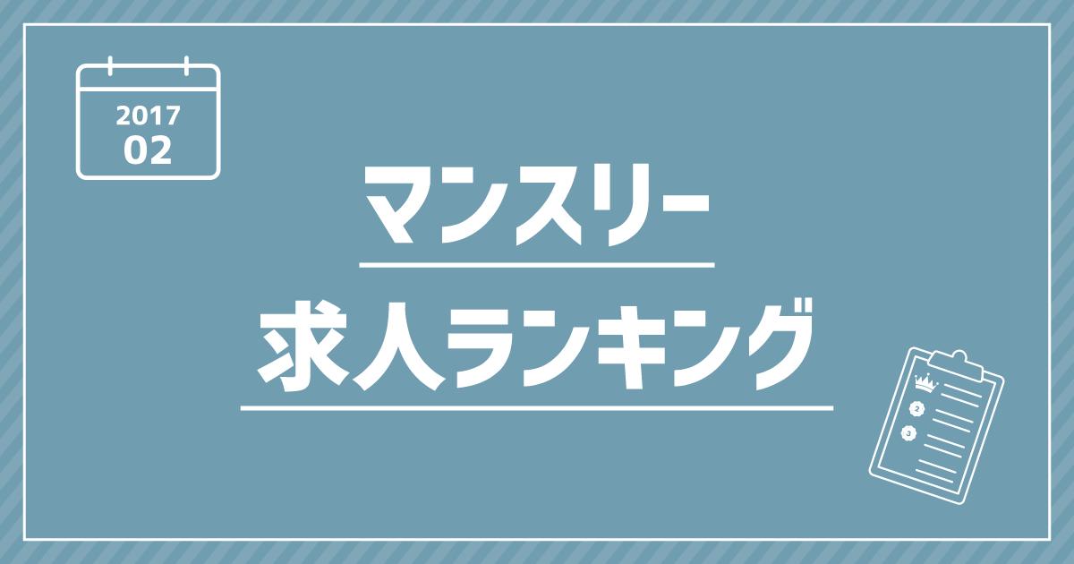 【2017年2月】マンスリー求人ランキング