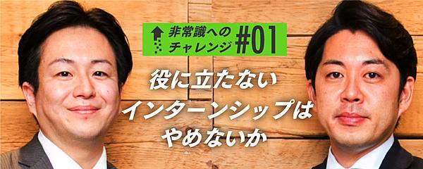 学生に100万円渡す「とんでもないインターン」の真意