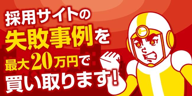ストップ!絶対ダメ!採用サイトの失敗事例を最大20万円で買い取ります!